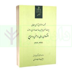 کتاب مجموعه موضوعی آرای ابطالی هیات عمومی دیوان عدالت اداری در حوزه اقتصادی ،مالی،اراضی و صنایع