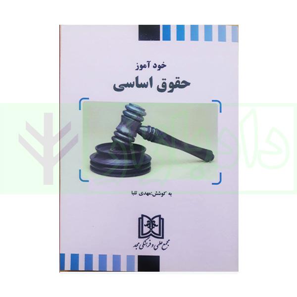 خود آموز حقوق اساسی (چاپ 1400) | تلبا