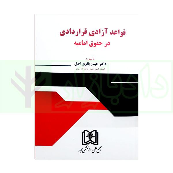 قواعد آزادی قراردادی در حقوق امامیه   دکتر باقری اصل
