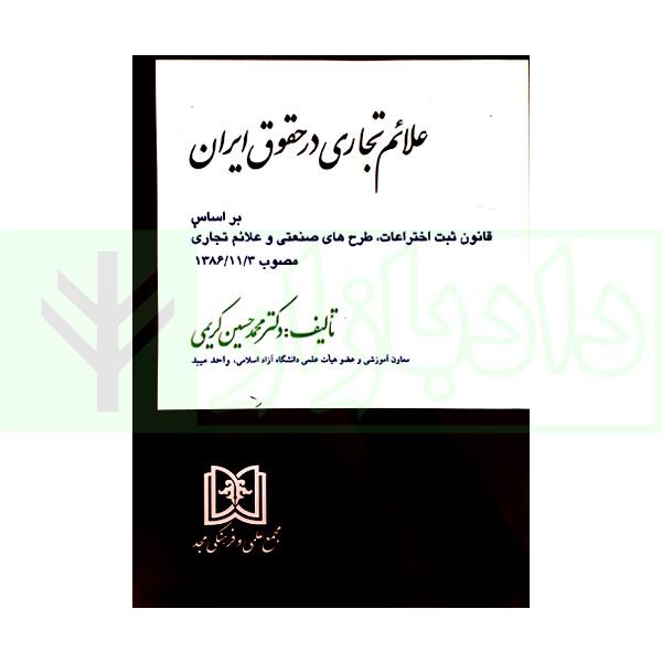علائم تجاری در حقوق ایران | دکتر کریمی