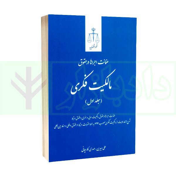 ضمانت اجراها در حقوق مالکیت فکری (جلد اول) | سیدین و کارچانی