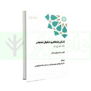 کتاب آشنایی با مفاهیم حقوق عمومی - جلد دوم