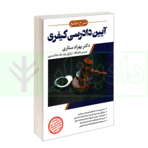 کتاب شرح جامع آیین دادرسی کیفری دکتر ستاری