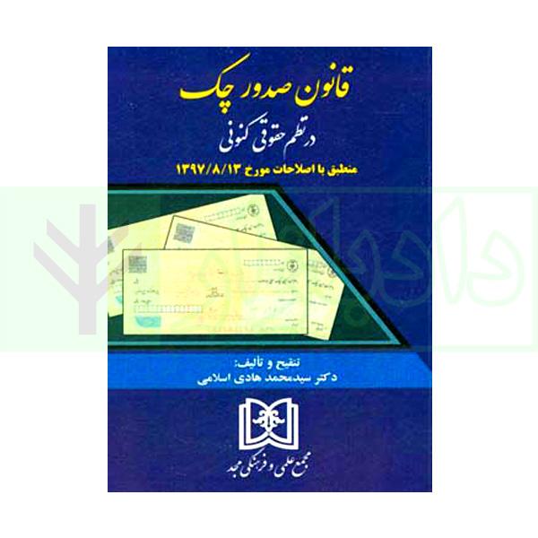 قانون صدور چک در نظم کنونی (منطبق با اصلاحات مورخ 1397/8/13) | دکتر اسلامی