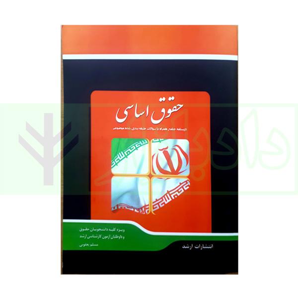 حقوق اساسی (درسنامه جامع  همراه با سوالات طبقه بندی شده موضوعی) | یعقوبی
