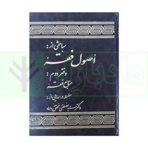 کتاب مباحثی از اصول فقه -دفتر دوم - (جلد سخت) دکتر محقق داماد