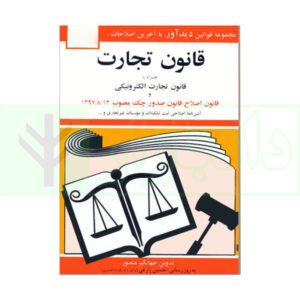 کتاب قانون تجارت منصور