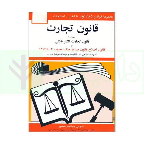 قانون تجارت | منصور