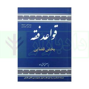 کتاب قواعد فقه - بخش قضایی (جلد سخت) دکتر محقق داماد
