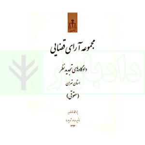 کتاب مجموعه آرای قضایی _ تجدیدنظر حقوقی - تابستان ۱۳۹۳