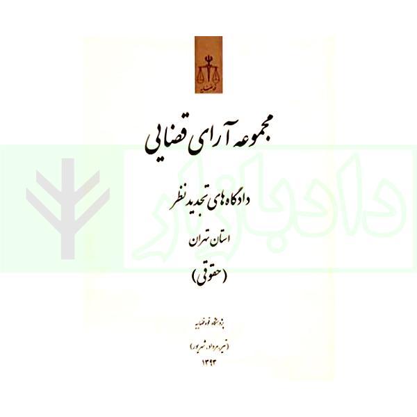 مجموعه آرای قضایی _ تجدیدنظر حقوقی – تابستان ۱۳۹۳
