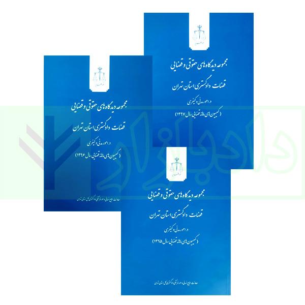 مجموعه سه جلدی مجموعه دیدگاههای حقوقی و قضایی قضات دادگستری استان تهران در امور مدنی و کیفری (کمیسیونهای ماهانه قضایی) سالهای ۱۳۹۵ تا ۱۳۹۷