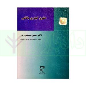 کتاب حقوق کیفری بانکی دکتر سمیعی