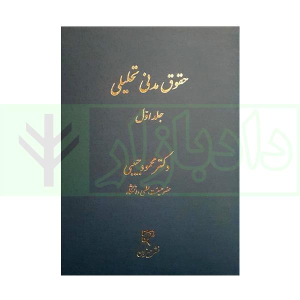 حقوق مدنی تحلیلی (جلد اول) | دکتر حبیبی