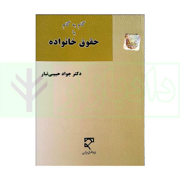 گام به گام با حقوق خانواده | دکتر حبیبی تبار