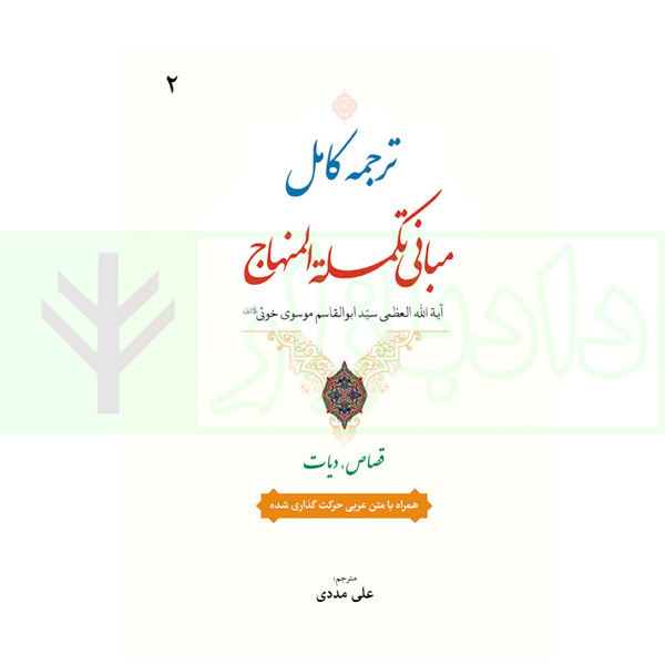 ترجمه کامل مبانی تکملة المنهاج – جلد دوم (قصاص، دیات)   ترجمۀ مددی
