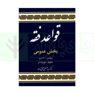 کتاب قواعد فقه - بخش عمومی (سیاسی ،اداری ،حقوق شهروندی) دکتر محقق داماد
