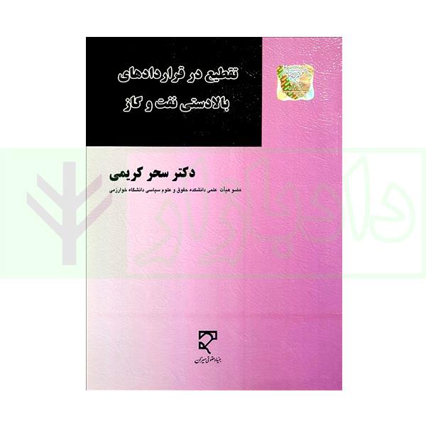 تقطیع در قراردادهای بالادستی نفت و گاز (چاپ 1400) | دکتر کریمی
