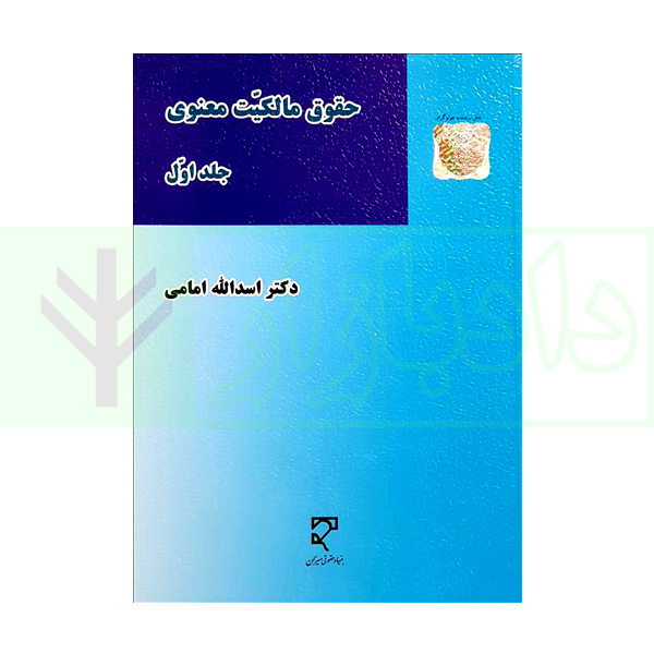 حقوق مالکیت معنوی (جلد اول)   دکتر امامی