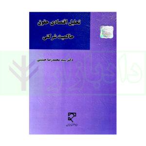کتاب تحلیل اقتصادی حقوق حاکمیت شرکتی دکتر حسینی