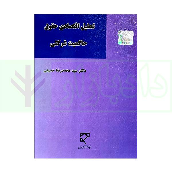 تحلیل اقتصادی حقوق حاکمیت شرکتی | دکتر حسینی