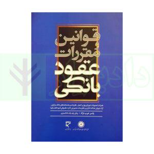 کتاب قوانین و مقررات عقود بانکی عرب نژاد