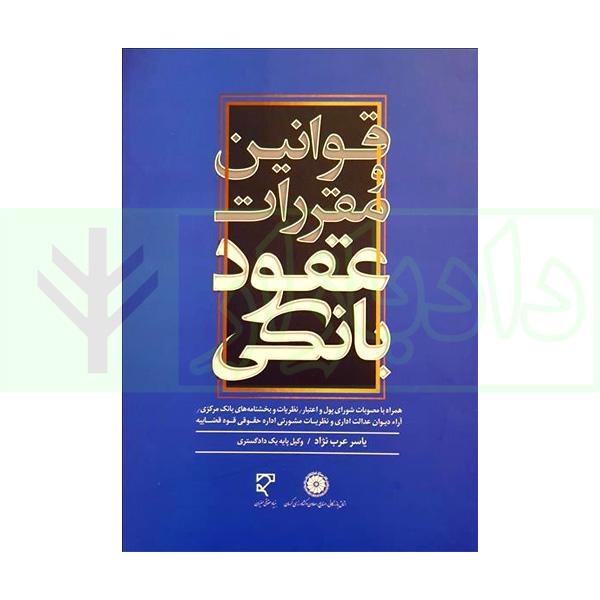 قوانین و مقررات عقود بانکی |عرب نژاد