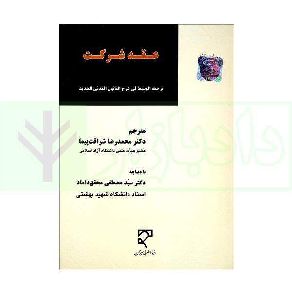 عقد شرکت (ترجمه الوسیط فی شرح القانون المدنی الجدید) | دکتر شرافت پیما