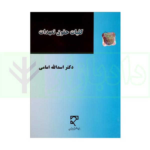 کلیات حقوق تعهدات | دکتر امامی