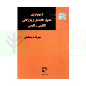 کتاب ترمینولوژی حقوق اقتصادی و بازرگانی (انگلیسی - فارسی) مصلحی