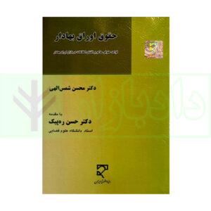 کتاب حقوق اوراق بهادار دکتر شمس الهی