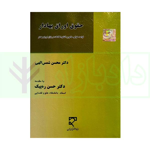 حقوق اوراق بهادار | دکتر شمس الهی