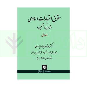 کتاب حقوق اعتبارات اسنادی (تجاری و تضمینی) جلداول نیاسری