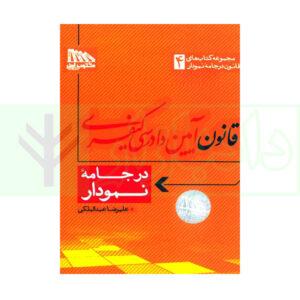 کتاب قانون آیین دادرسی کیفری در جامه نمودار (سیمی) عبدالملکی