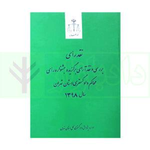 کتاب نقد رای – بررسی و نقد آرای برگزیده محاکم دادگستری استان تهران (سال ۱۳۹۸)