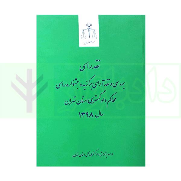 نقد رای – بررسی و نقد آرای برگزیده محاکم دادگستری استان تهران (سال ۱۳۹۸)