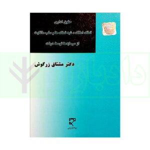 کتاب حقوق اداری (تملک املاک، شبه تملکها و سلب مالکیت از سرمایه ها توسط دولت) دکتر زرگوش