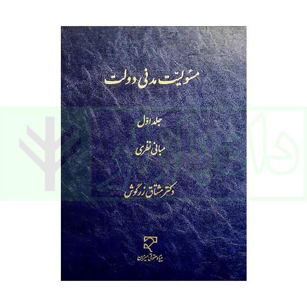 کتاب مسئولیت مدنی دولت - جلد اول (مبانی نظری) دکتر زرگوش
