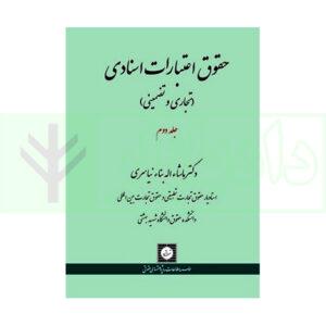 کتاب حقوق اعتبارات اسنادی(تجاری و تضمینی) جلد دوم نیاسری