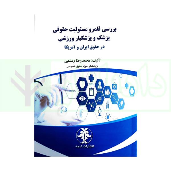 بررسی قلمرو مسئولیت حقوقی پزشک و پزشکیار ورزشی در حقوق ایران و آمریکا   رستمی