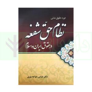 کتاب دوره حقوق مدنی - نظام حق شفعه در حقوق ایران و اسلام دکتر خواجه پیری