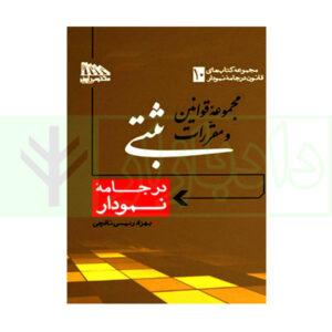 کتاب مجموعه قوانین و مقررات ثبتی در جامه نمودار (سیمی) رئیسی نافچی