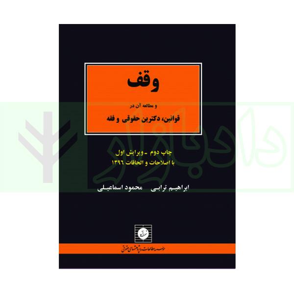 وقف و مطالعه آن در قوانین دکترین حقوقی و فقه | ترابی، اسماعیلی
