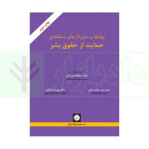 کتاب نهادها و سازوکارهای منطقه ای حمایت از حقوق بشر زمانی، ساعد وکیل، عسکری