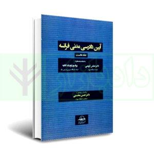 کتاب آیین دادرسی مدنی فرانسه جلد اول دکتر محسنی