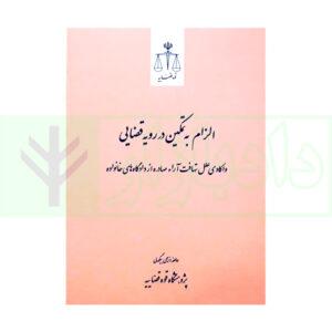 کتاب الزام به تمکین در رویه قضایی (واکاوی علل تهافت آراء صادره از دادگاههای خانواده) ذبیحی