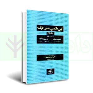 کتاب آیین دادرسی مدنی فرانسه جلد دوم دکتر محسنی