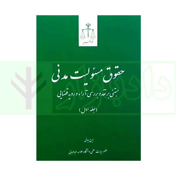 حقوق مسئولیت مدنی (جلد اول) | بابایی