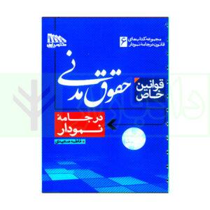 کتاب قوانین خاص حقوق مدنی در جامه نمودار (سیمی) صعیدی