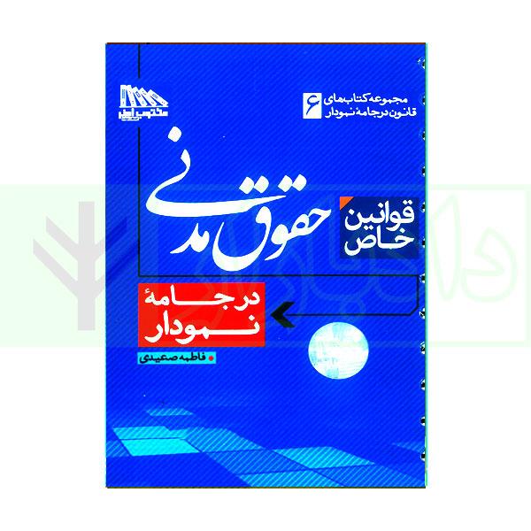 قوانین خاص حقوق مدنی در جامه نمودار (سیمی) | صعیدی
